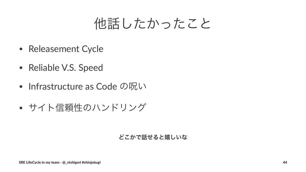 ଞ࿩͔ͨͬͨ͜͠ͱ • Releasement Cycle • Reliable V.S. S...