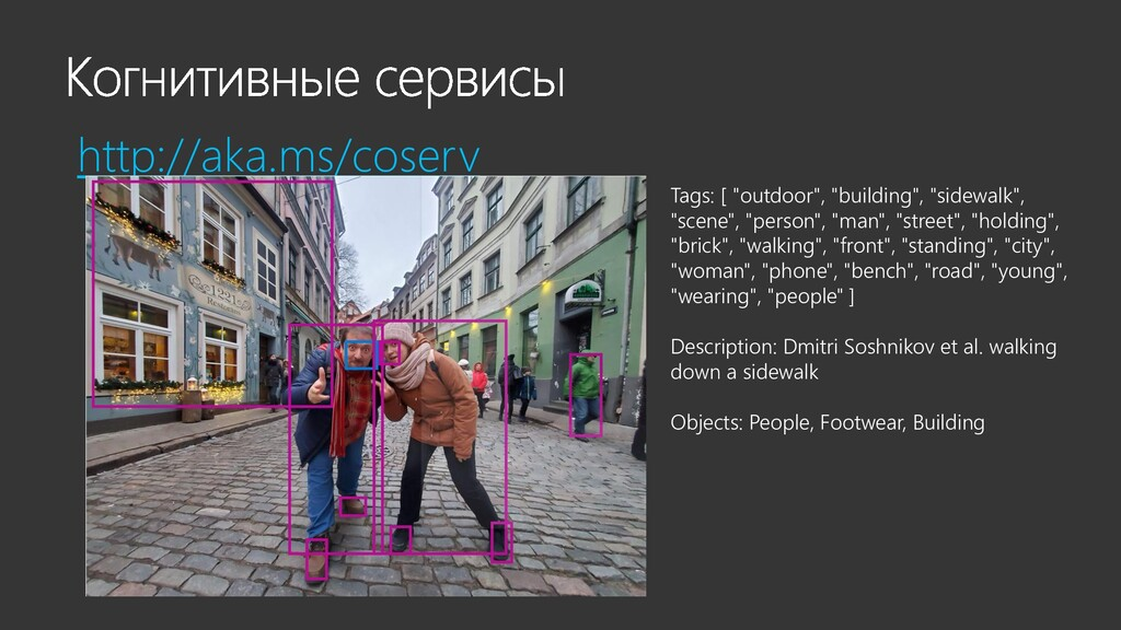 """http://aka.ms/coserv Tags: [ """"outdoor"""", """"buildi..."""