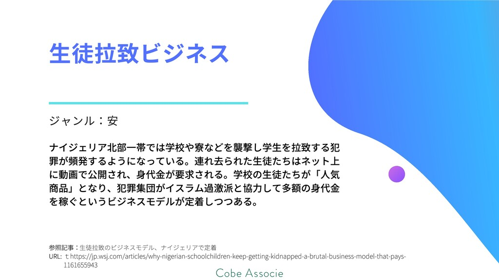 参照記事: URL: ⽣徒拉致のビジネスモデル、ナイジェリアで定着 thttps://jp.w...