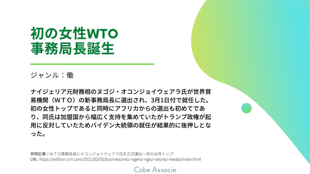 参照記事: URL: WTO事務局⻑にオコンジョイウェアラ⽒を正式選出−初の⼥性トップ htt...