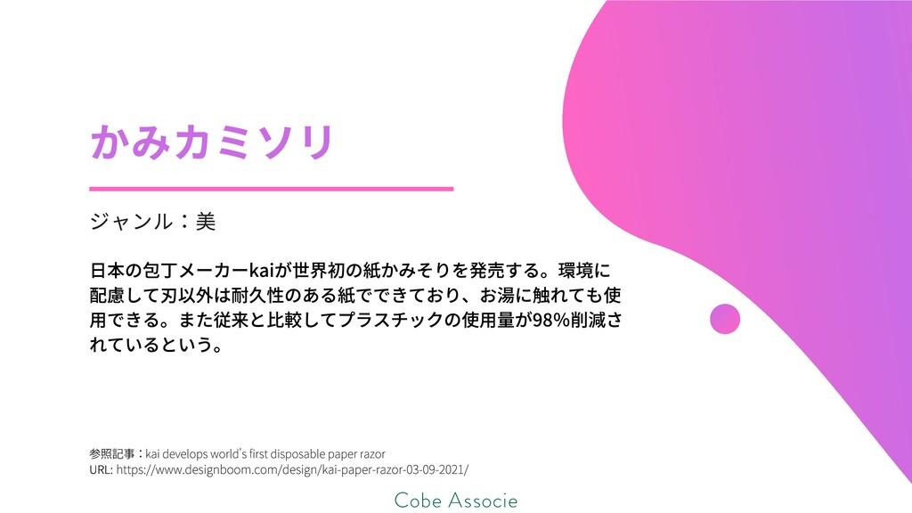 かみカミソリ ジャンル ⽇本の包丁メーカーkaiが世界初の紙かみそりを発売する。環境に 配慮し...