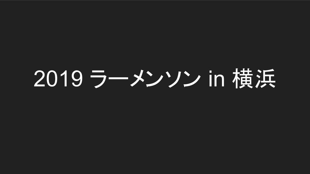 2019 ラーメンソン in 横浜