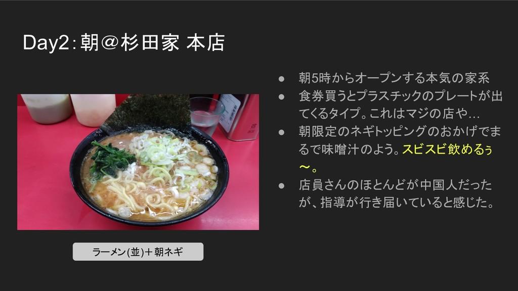 Day2:朝@杉田家 本店 ● 朝5時からオープンする本気の家系 ● 食券買うとプラスチックの...