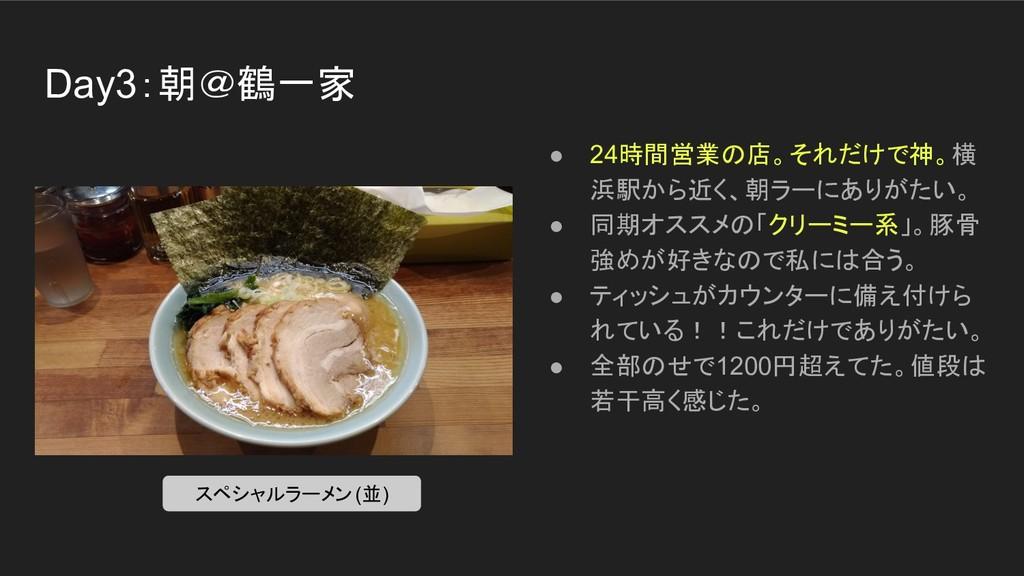 Day3:朝@鶴一家 ● 24時間営業の店。それだけで神。横 浜駅から近く、朝ラーにありがたい...