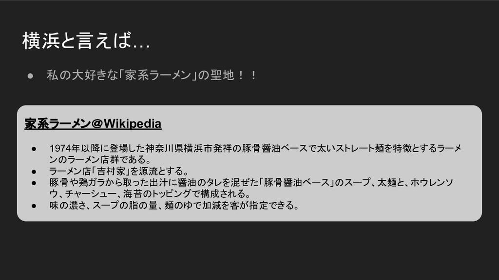横浜と言えば… ● 私の大好きな「家系ラーメン」の聖地!! 家系ラーメン@Wikipedia ...