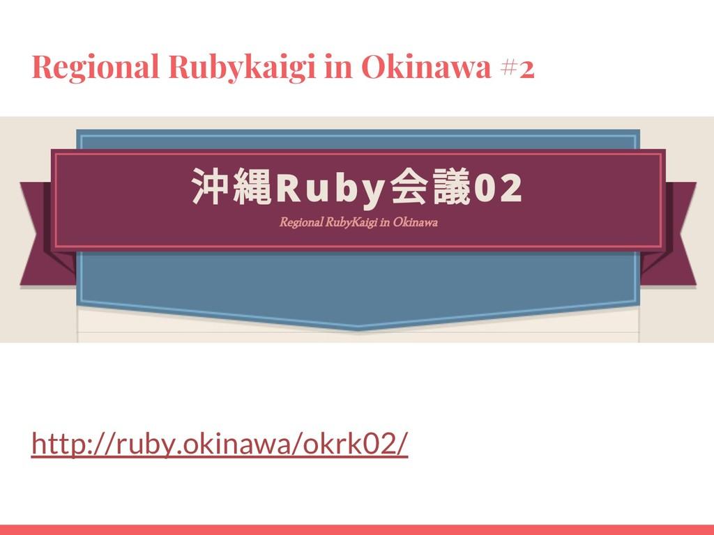 Regional Rubykaigi in Okinawa #2 http://ruby.ok...