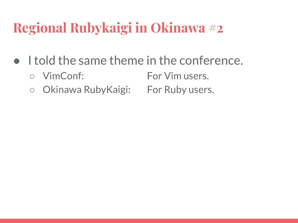 Regional Rubykaigi in Okinawa #2 ● I told the s...