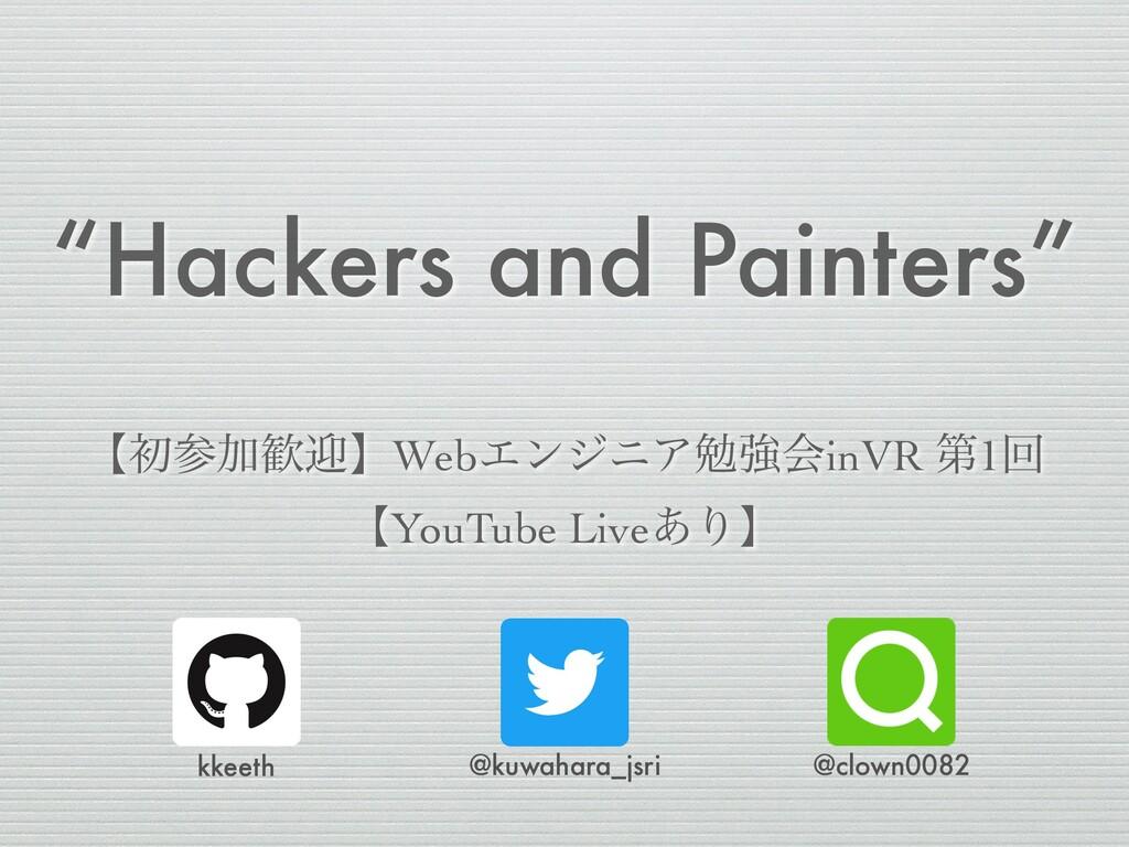 """""""Hackers and Painters"""" ʲॳՃܴʳWebΤϯδχΞษڧձinVR ୈ..."""