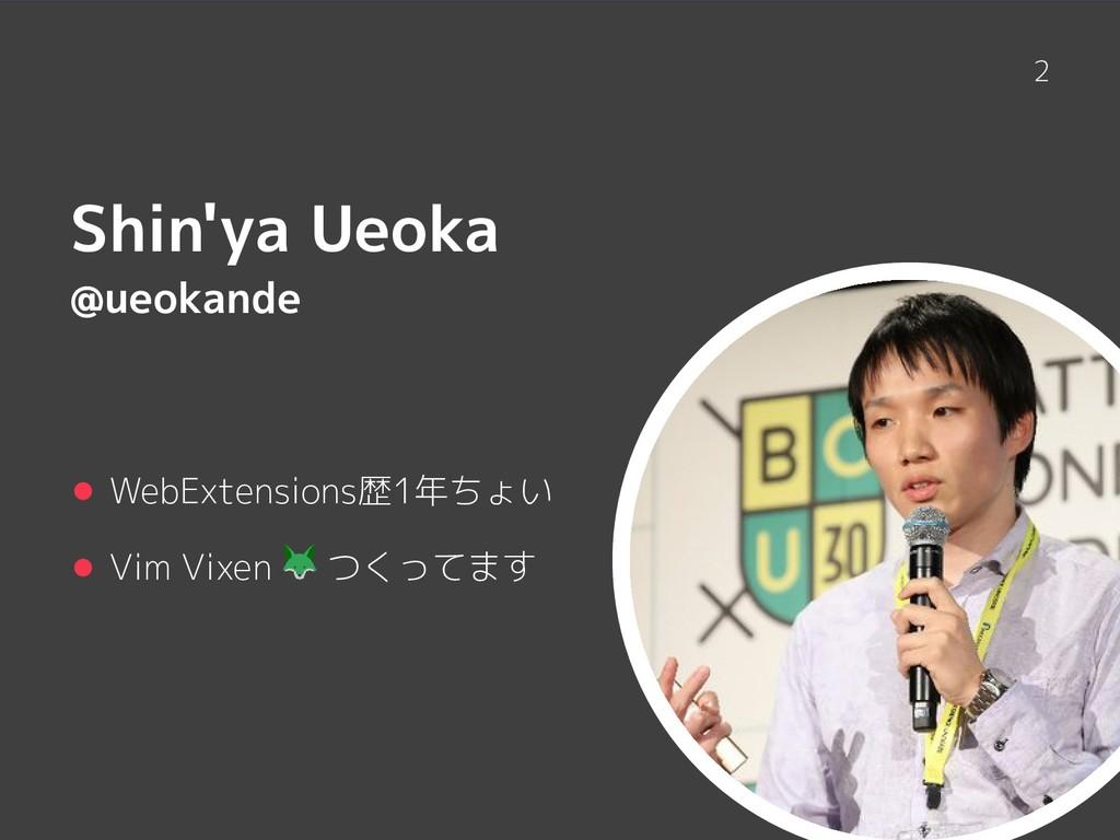 Shin'ya Ueoka @ueokande WebExtensions歴1年ちょい Vim...
