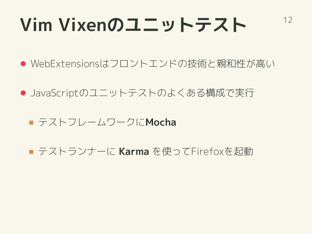 Vim Vixenのユニットテスト WebExtensionsはフロントエンドの技術と親和性が...