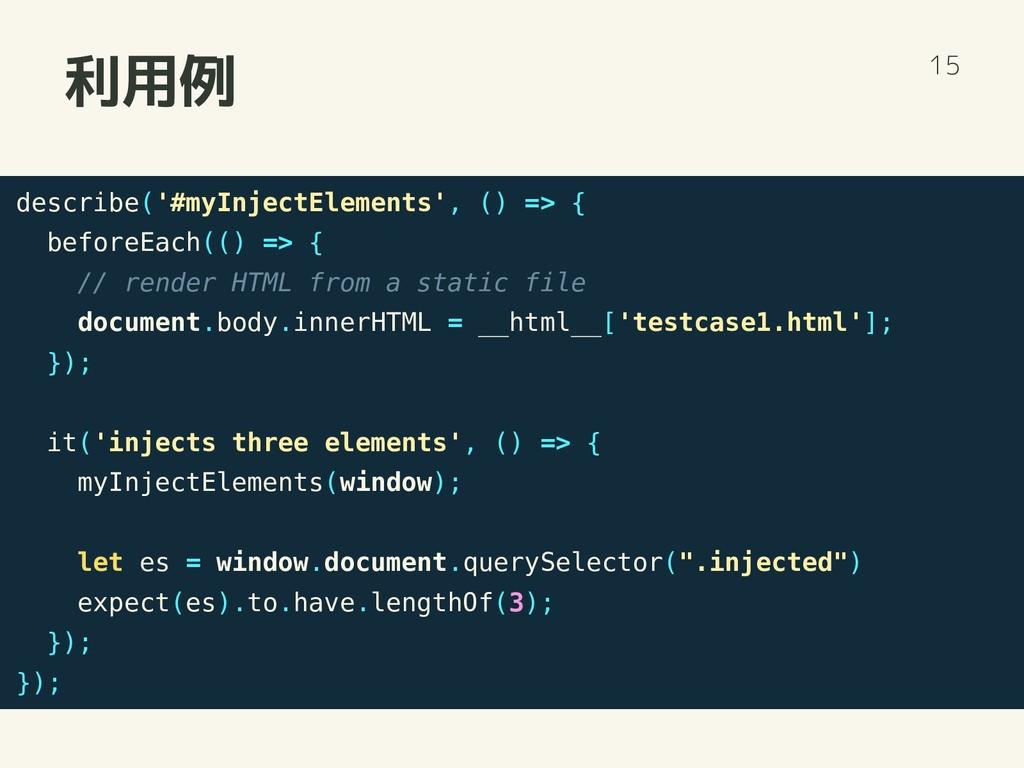 利用例 15 describe('#myInjectElements', () => { be...