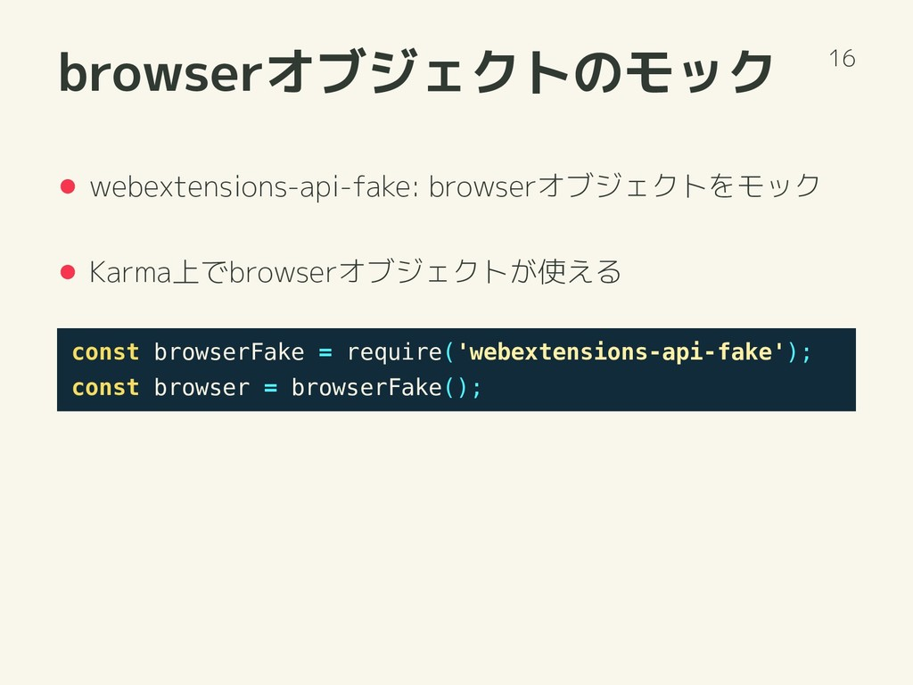browserオブジェクトのモック webextensions-api-fake: brows...