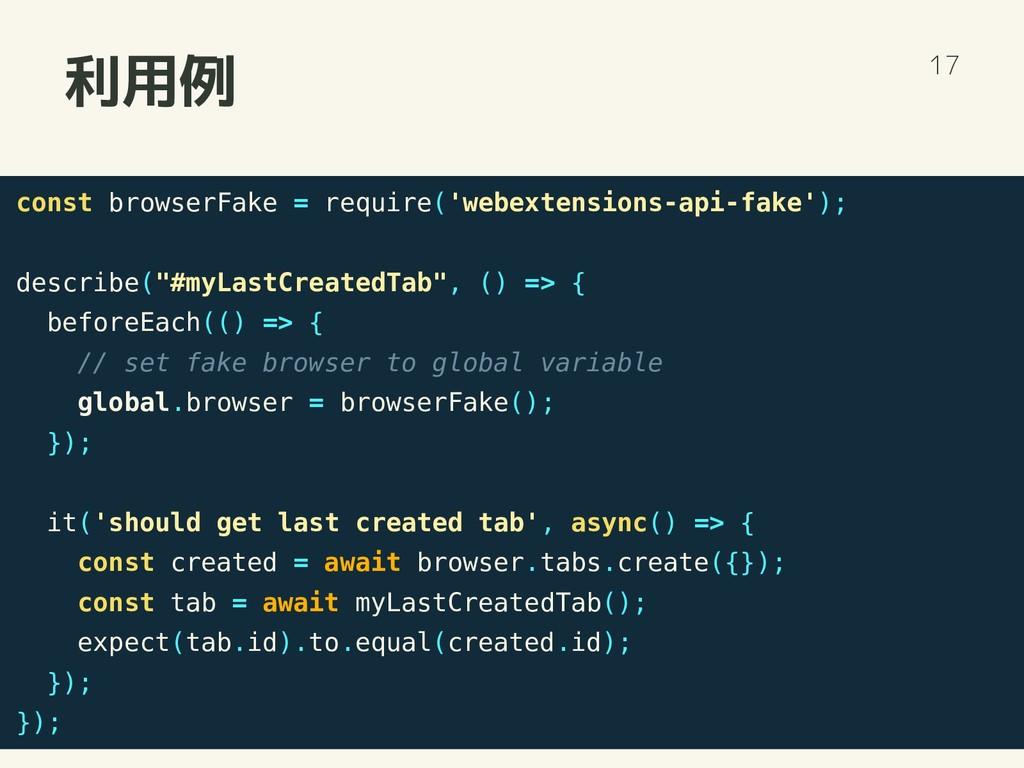 利用例 17 const browserFake = require('webextensio...