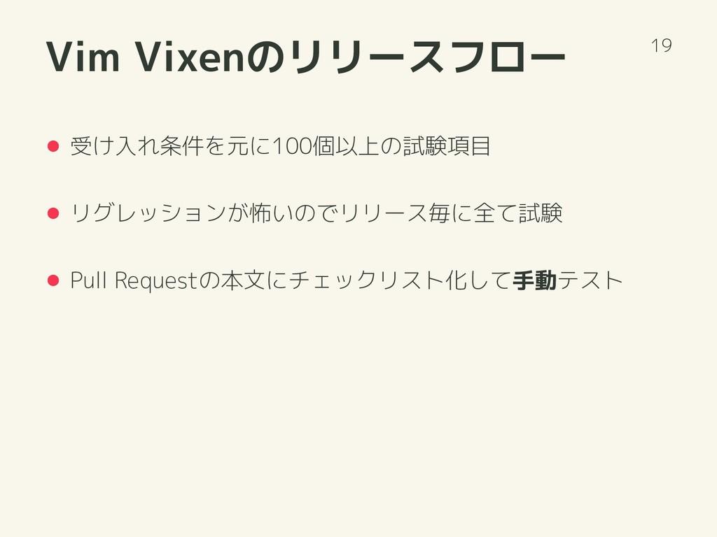 Vim Vixenのリリースフロー 受け入れ条件を元に100個以上の試験項目 リグレッションが...