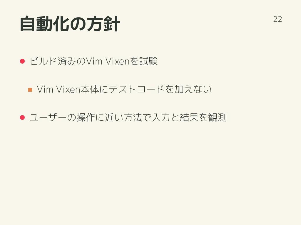 自動化の方針 ビルド済みのVim Vixenを試験 Vim Vixen本体にテストコードを加え...