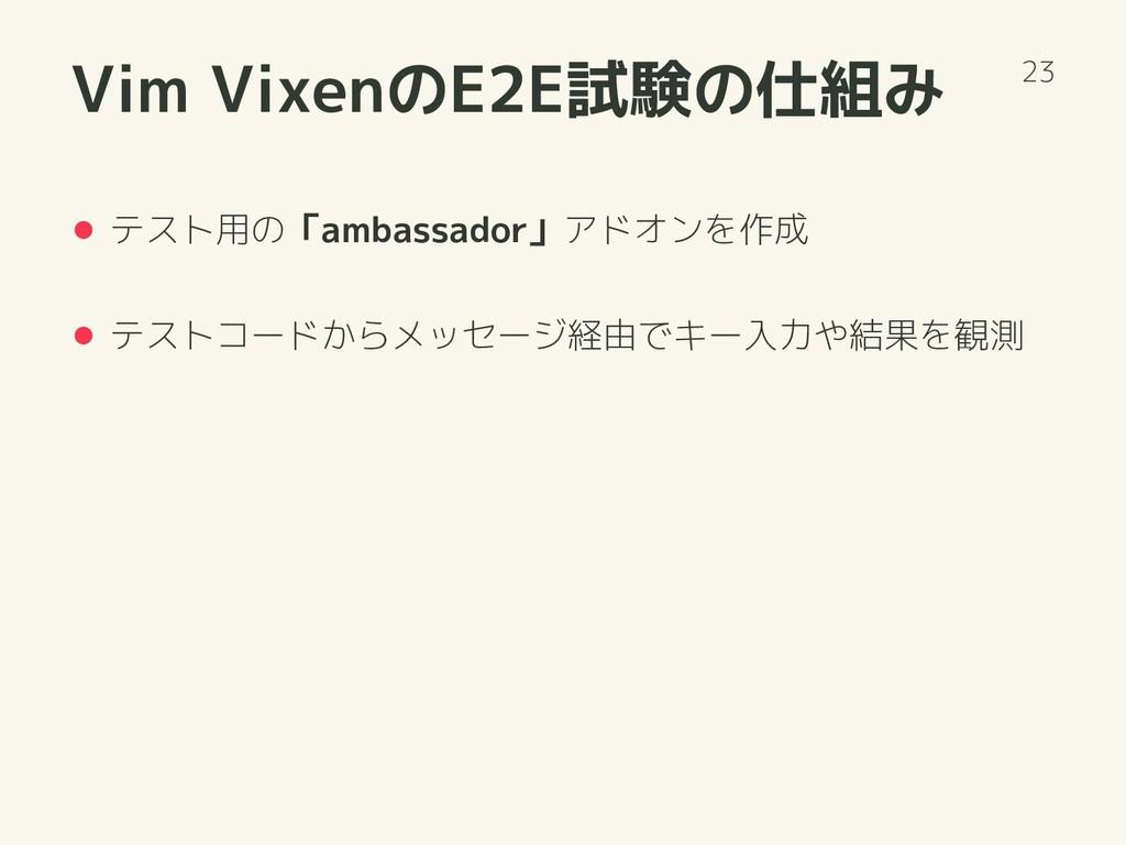 Vim VixenのE2E試験の仕組み テスト用の「ambassador」アドオンを作成 テス...