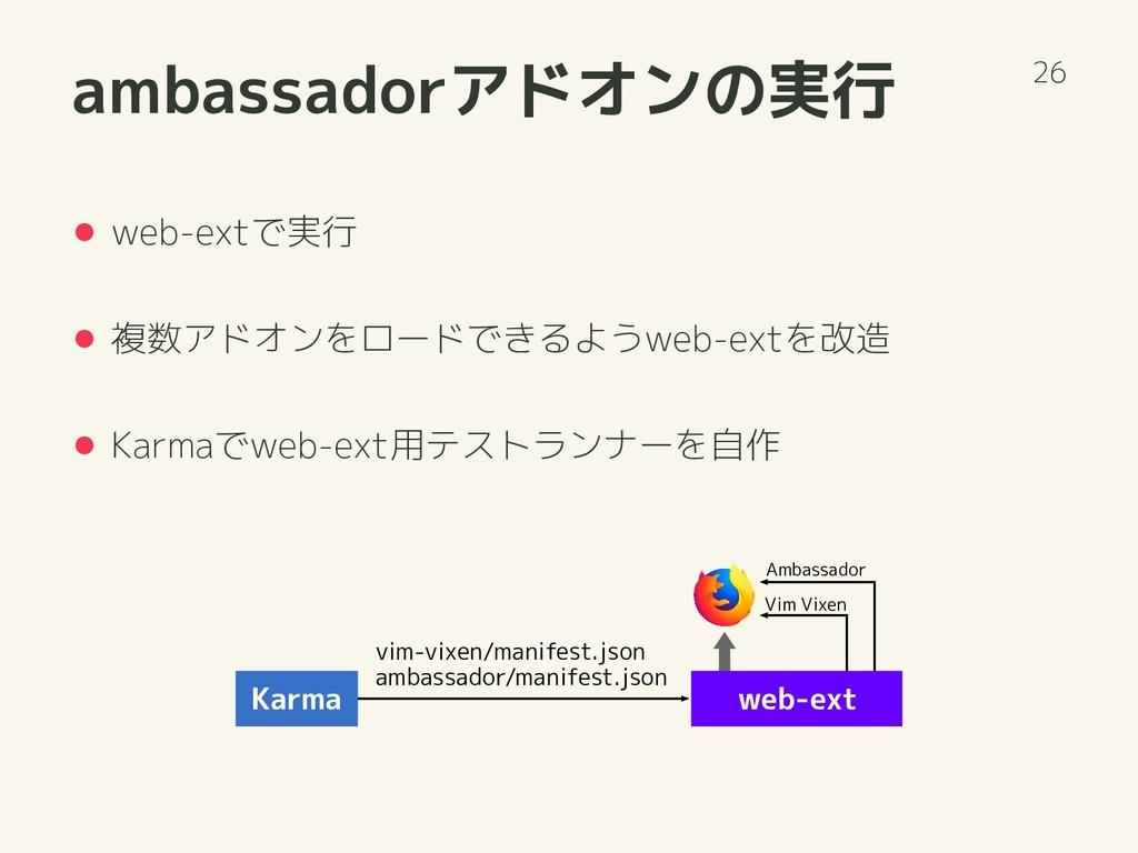 ambassadorアドオンの実行 web-extで実行 複数アドオンをロードできるようweb...