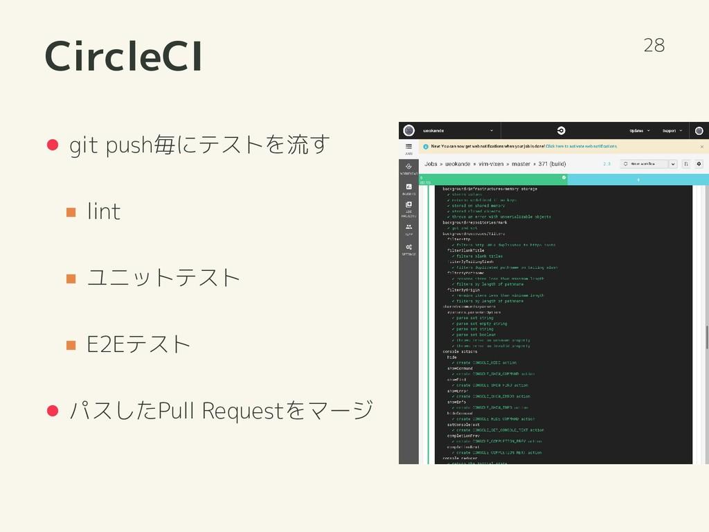 CircleCI git push毎にテストを流す lint ユニットテスト E2Eテスト パ...