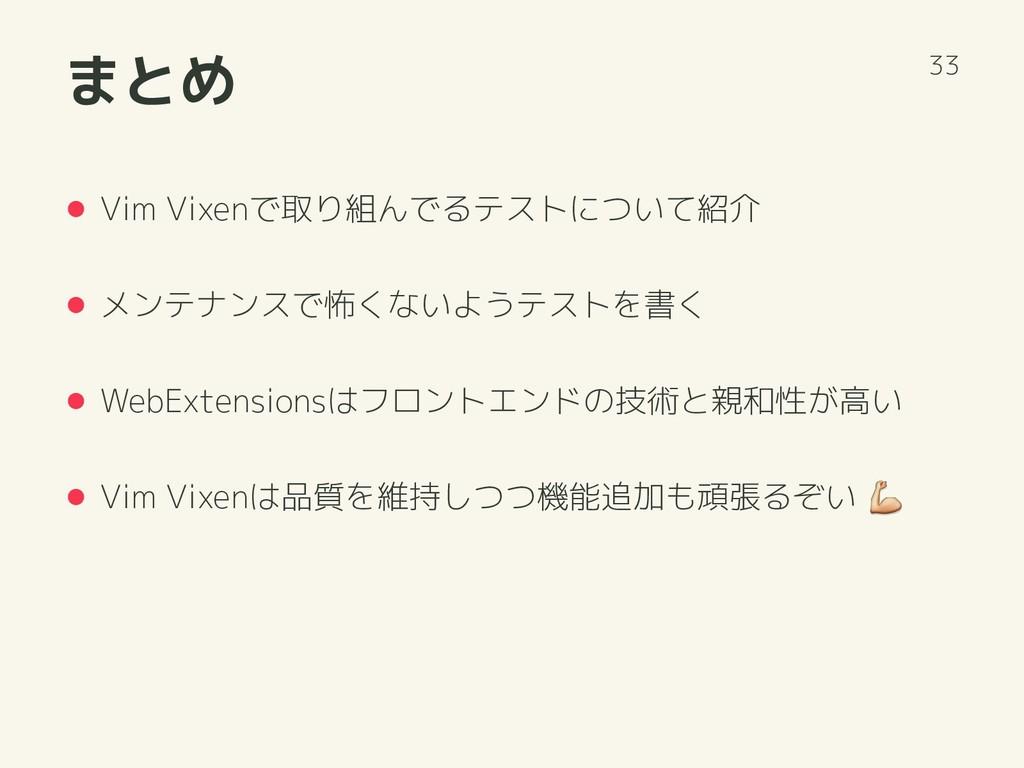 まとめ Vim Vixenで取り組んでるテストについて紹介 メンテナンスで怖くないようテストを...