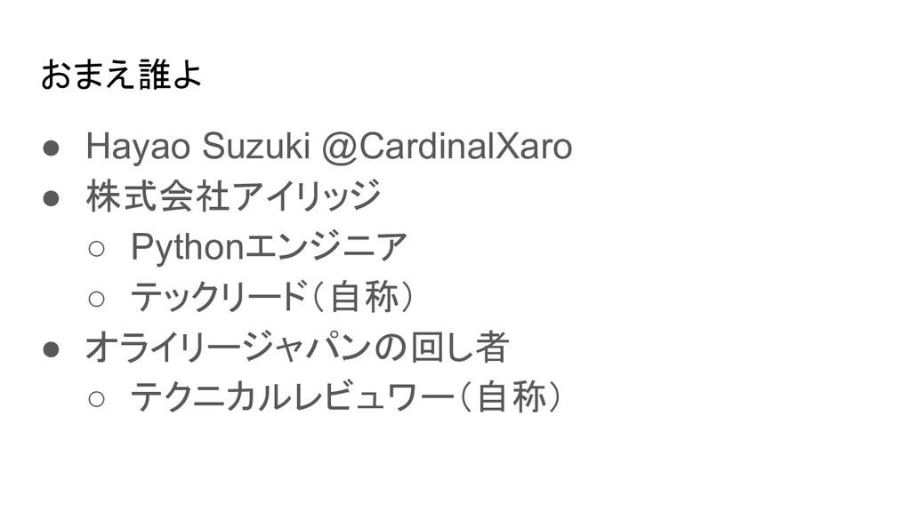 おまえ誰よ ● Hayao Suzuki @CardinalXaro ● 株式会社アイリッジ ...