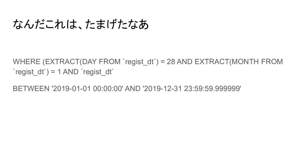 なんだこれは、たまげたなあ WHERE (EXTRACT(DAY FROM `regist_d...