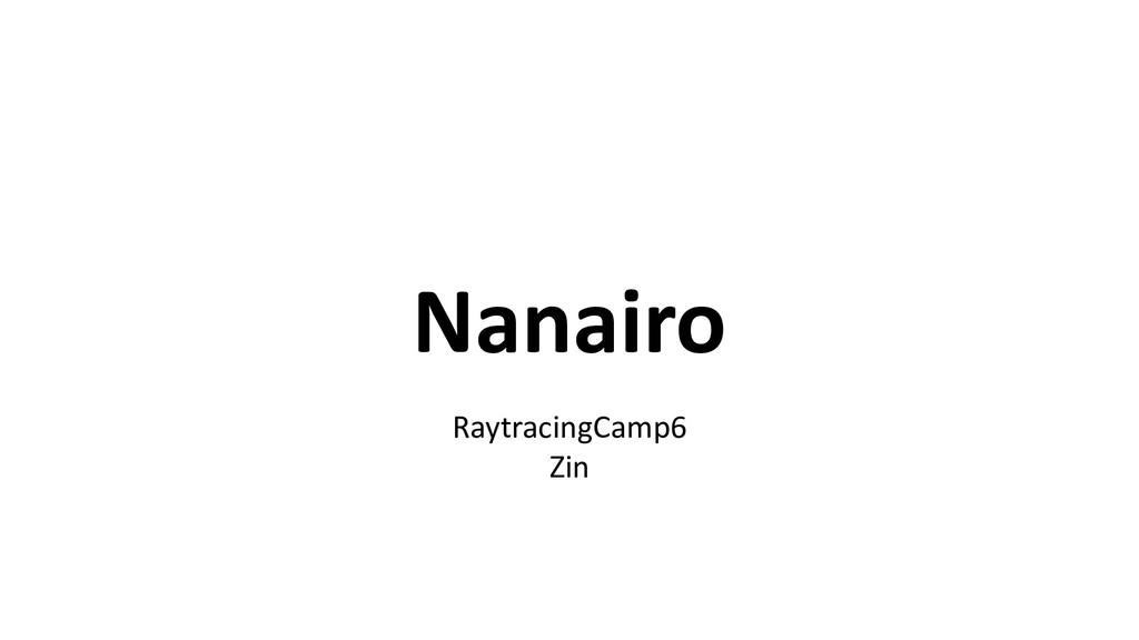 Nanairo RaytracingCamp6 Zin