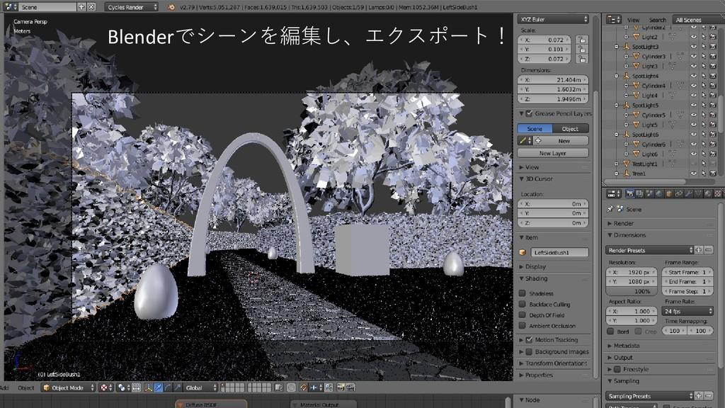 Blenderでシーンを編集し、エクスポート!