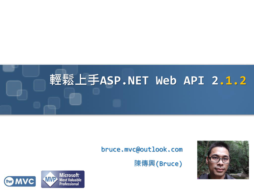 輕鬆上手ASP.NET Web API 2.1.2 bruce.mvc@outlook.com...