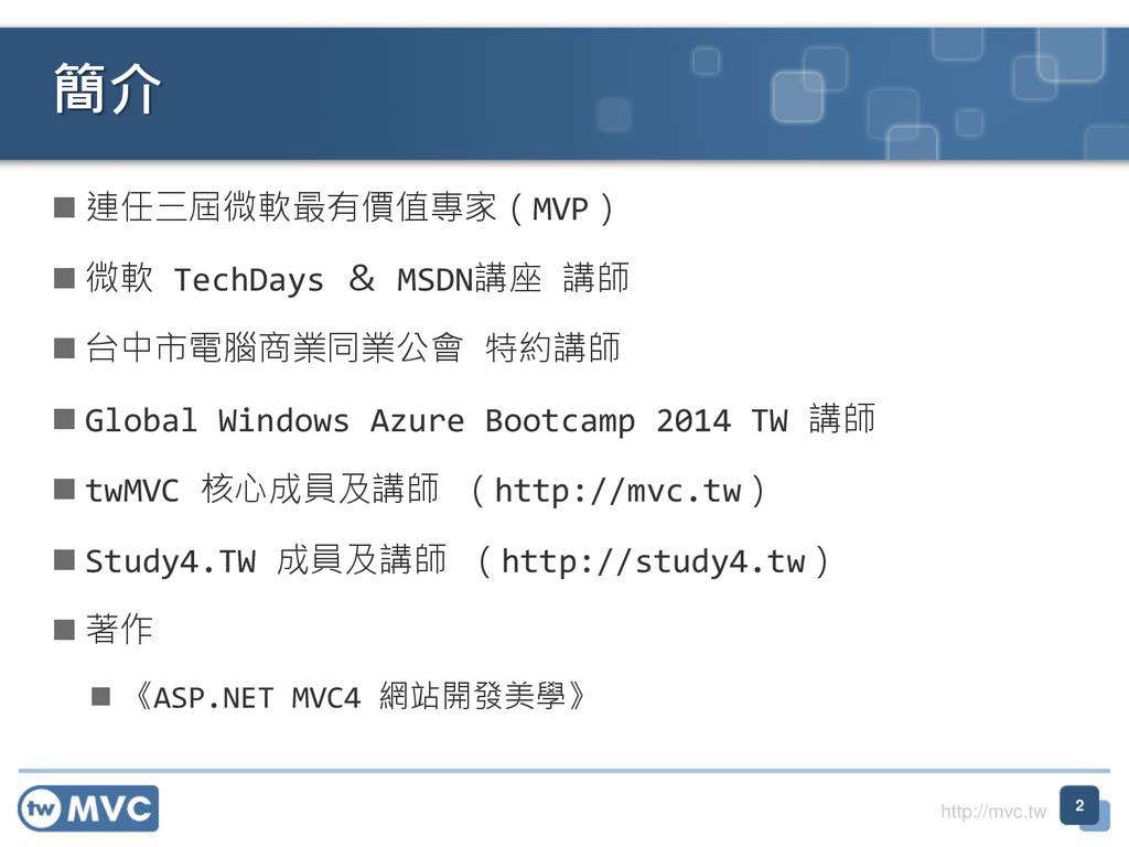 http://mvc.tw  連任三屆微軟最有價值專家(MVP)  微軟 TechDays...