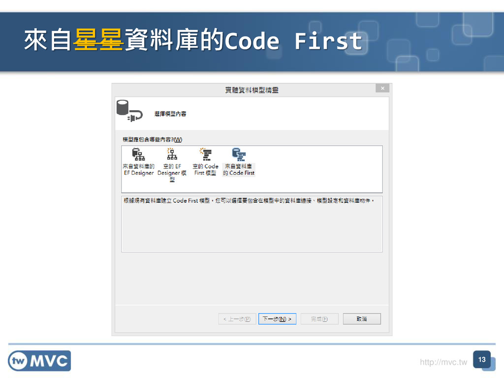 http://mvc.tw 來自星星資料庫的Code First 13