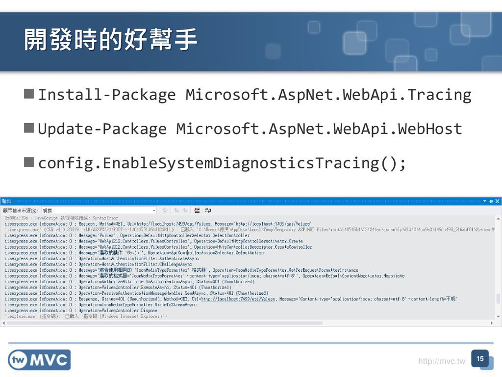 http://mvc.tw  Install-Package Microsoft.AspNe...