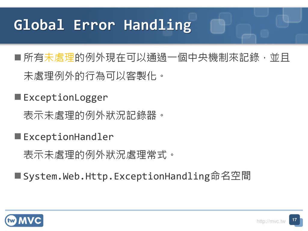 http://mvc.tw  所有未處理的例外現在可以通過一個中央機制來記錄,並且 未處理例...