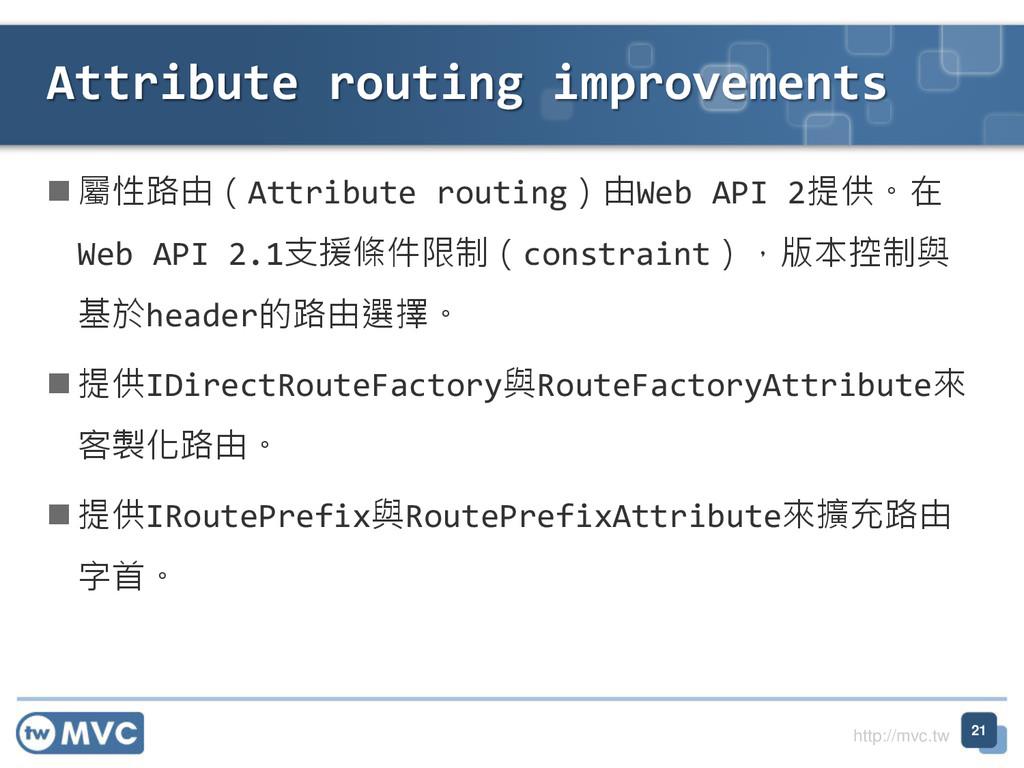http://mvc.tw  屬性路由(Attribute routing)由Web API...