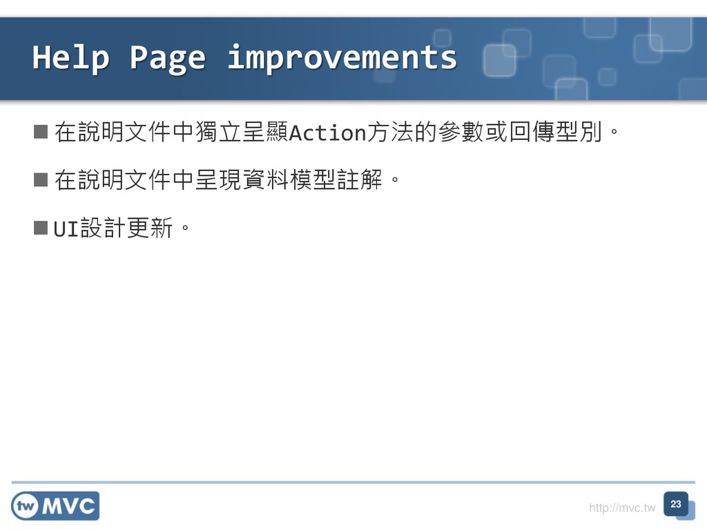 http://mvc.tw  在說明文件中獨立呈顯Action方法的參數或回傳型別。  在...