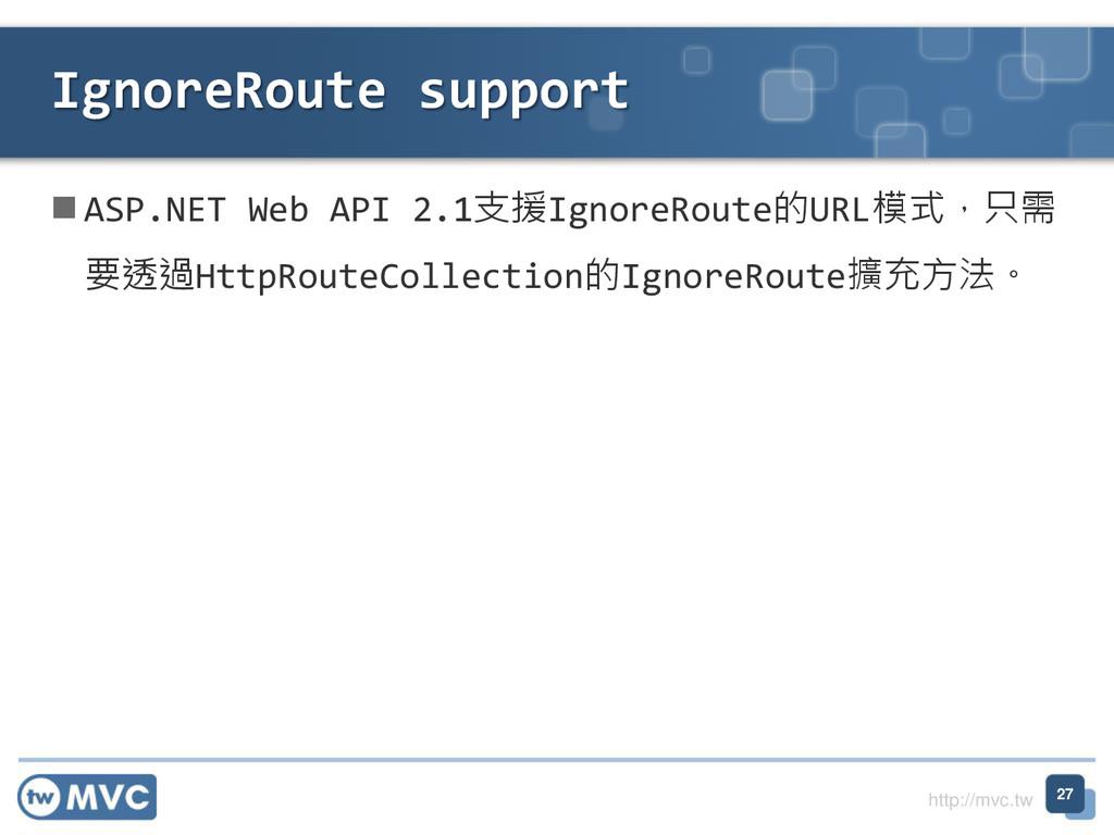 http://mvc.tw  ASP.NET Web API 2.1支援IgnoreRout...