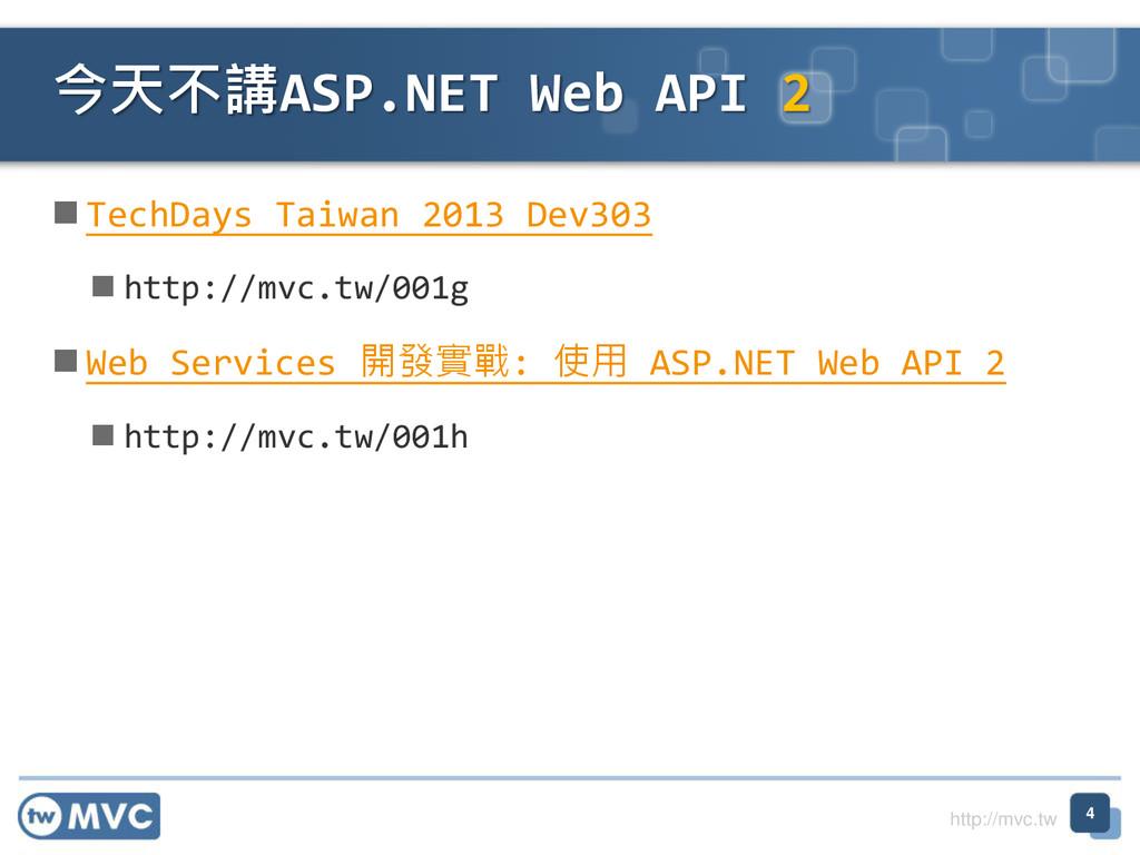 http://mvc.tw  TechDays Taiwan 2013 Dev303  h...