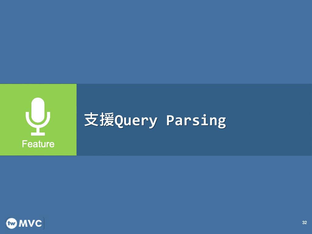 32 支援Query Parsing