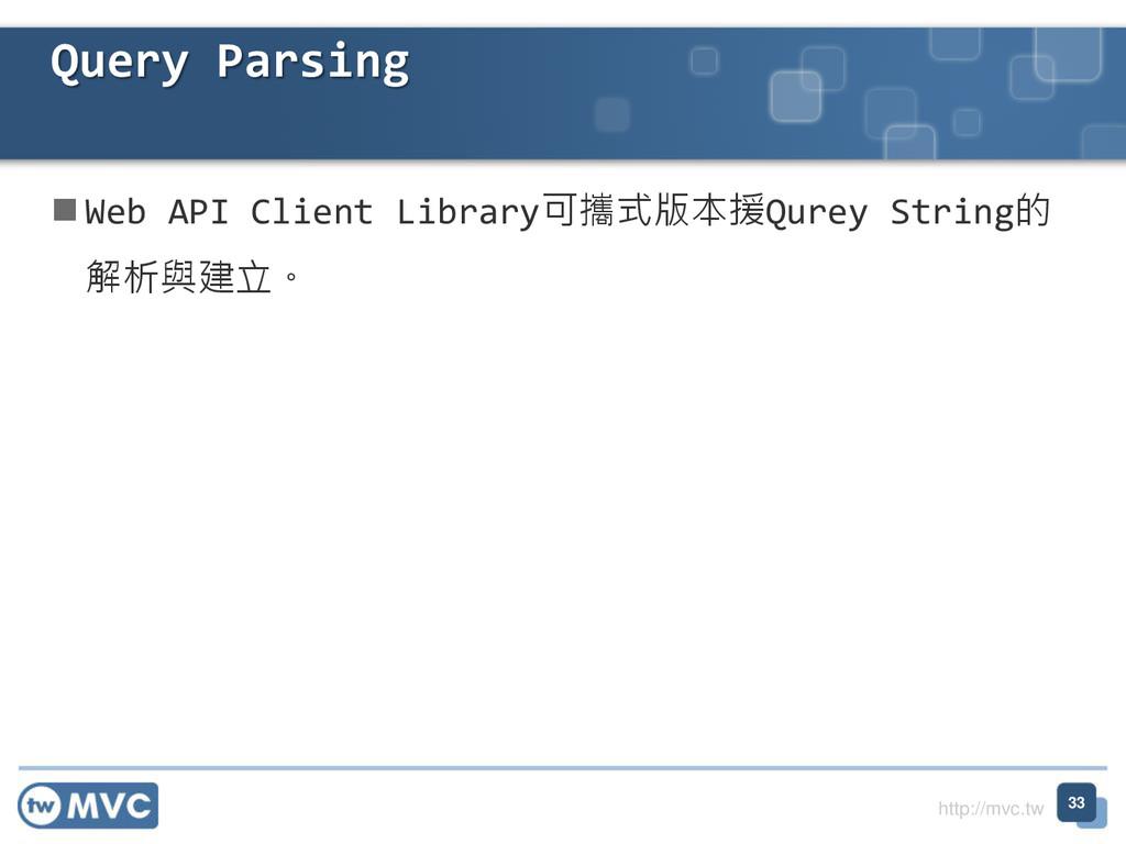 http://mvc.tw  Web API Client Library可攜式版本援Qur...