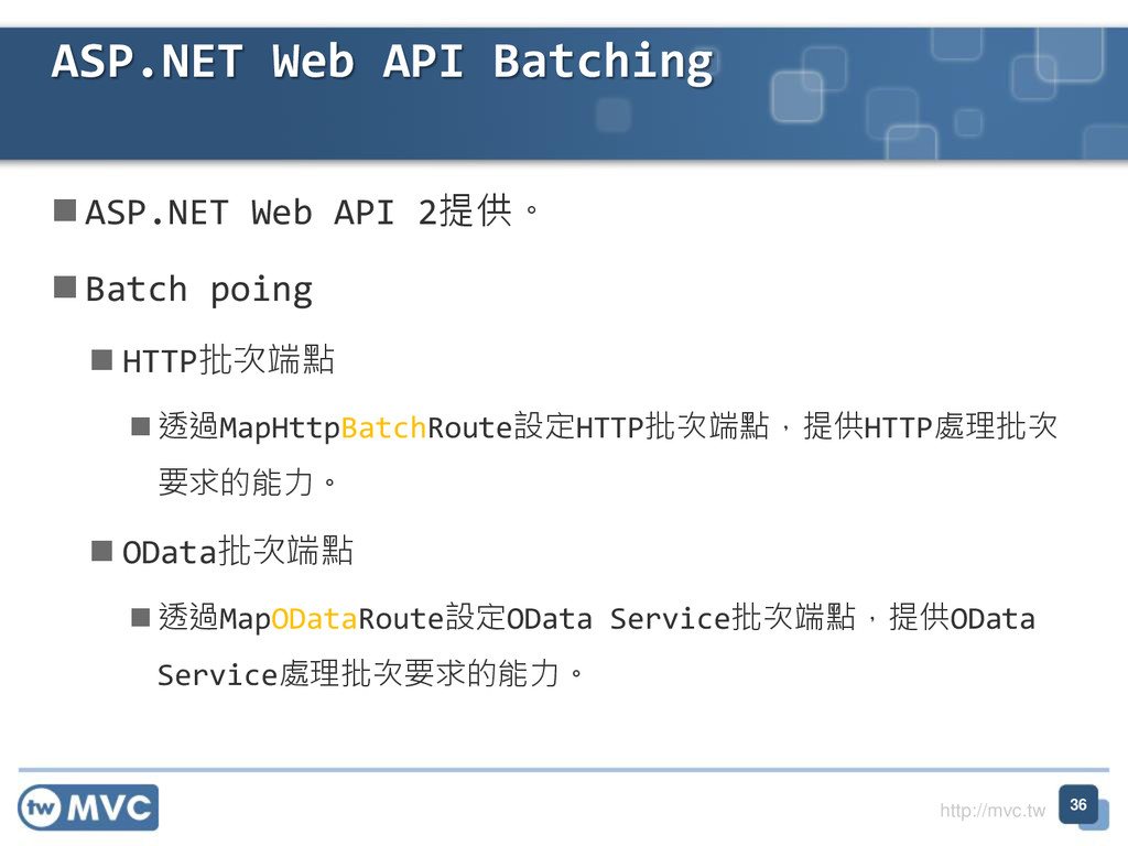 http://mvc.tw  ASP.NET Web API 2提供。  Batch po...