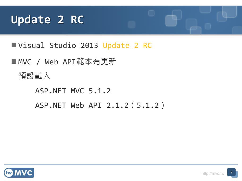 http://mvc.tw  Visual Studio 2013 Update 2 RC ...