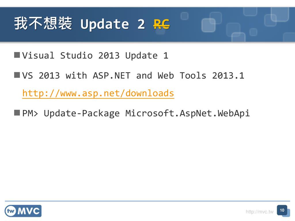 http://mvc.tw  Visual Studio 2013 Update 1  V...