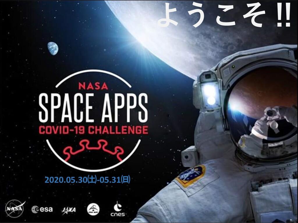 #SpaceAppsJapan 1 2020.05.30㈯-05.31㈰ ようこそ‼