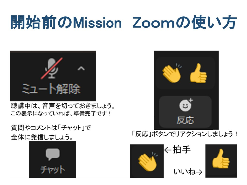 #SpaceAppsJapan 2 開始前のMission Zoomの使い方