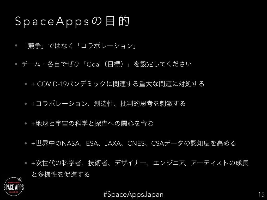 #SpaceAppsJapan S p a c e A p p s ͷ  త • ʮڝ૪ʯͰ...