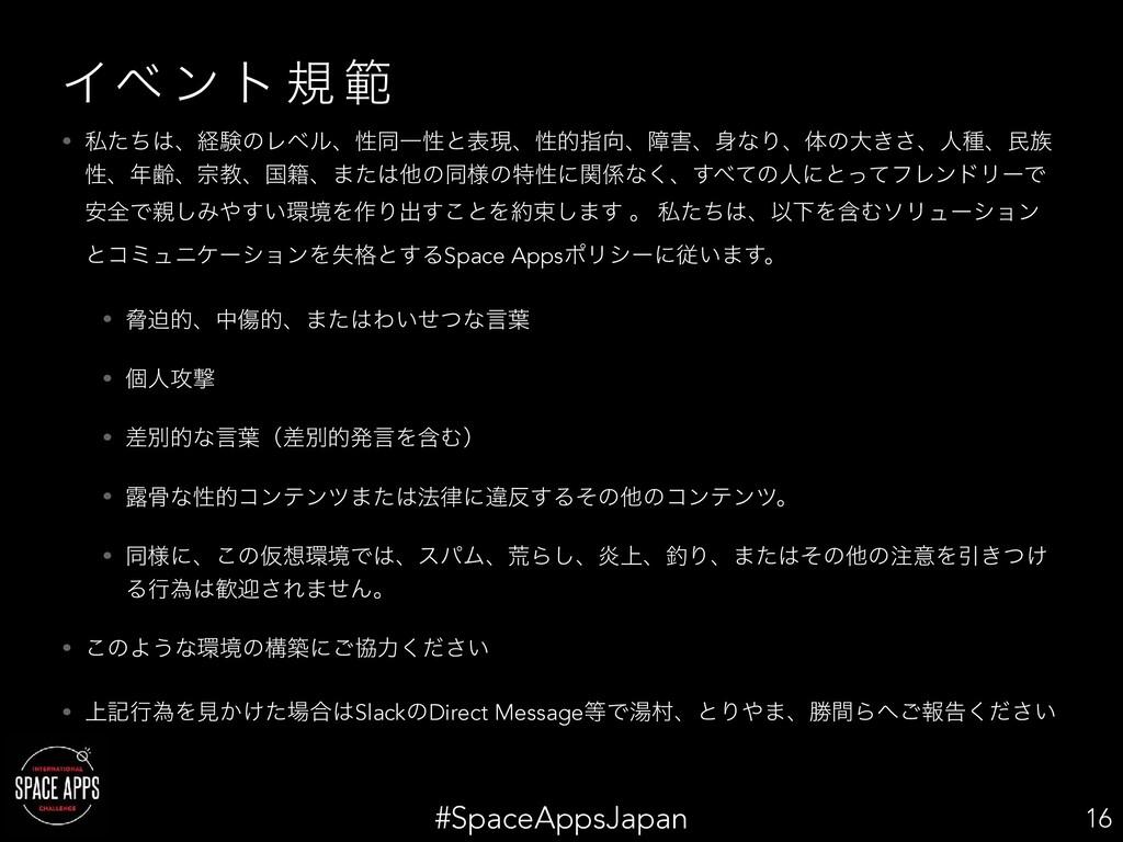 #SpaceAppsJapan Πϕ ϯ τ ن ൣ • ࢲͨͪɺܦݧͷϨϕϧɺੑಉҰੑͱද...