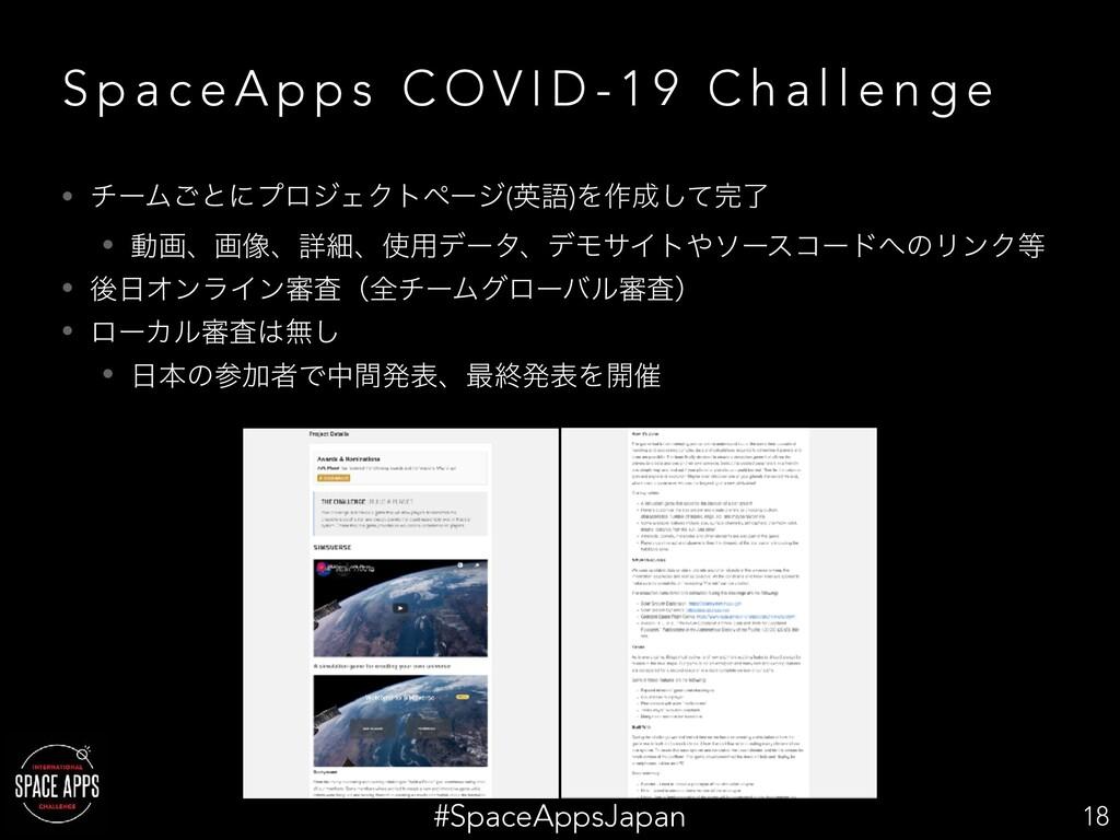 #SpaceAppsJapan S p a c e A p p s C O V I D - 1...