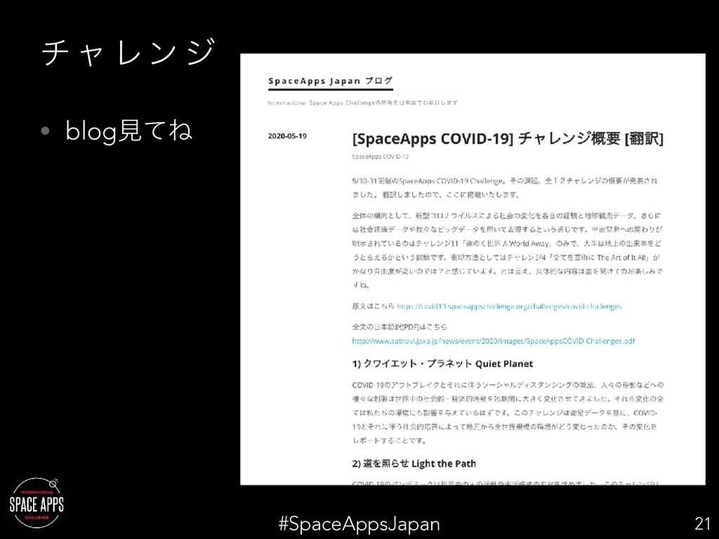 #SpaceAppsJapan ν ϟ Ϩϯ δ • blogݟͯͶ 21