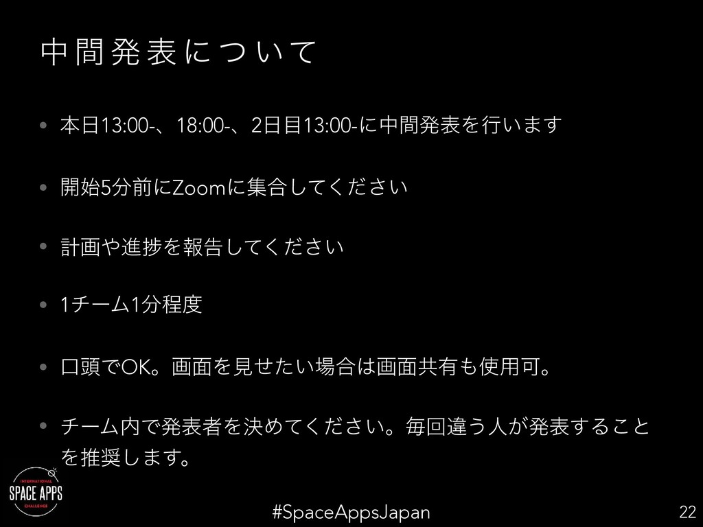 #SpaceAppsJapan த ؒ ൃ ද ʹ ͭ ͍ͯ • ຊ13:00-ɺ18:00...