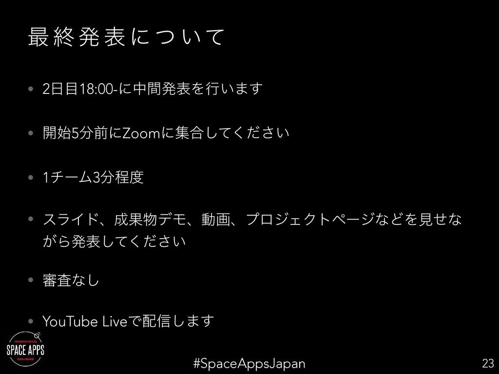 #SpaceAppsJapan ࠷ ऴ ൃ ද ʹ ͭ ͍ͯ • 218:00-ʹதؒൃද...