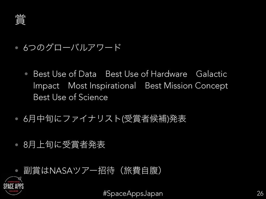 #SpaceAppsJapan  • 6ͭͷάϩʔόϧΞϫʔυ • Best Use of ...